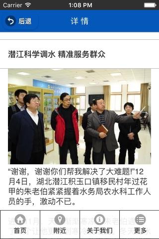 江汉油田 screenshot 1