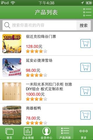 韶关平台 screenshot 2