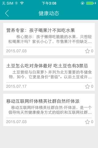 健极致美 screenshot 4