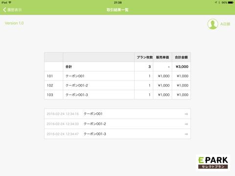 EPARKセレクトプラン 店舗向け管理アプリ screenshot 1