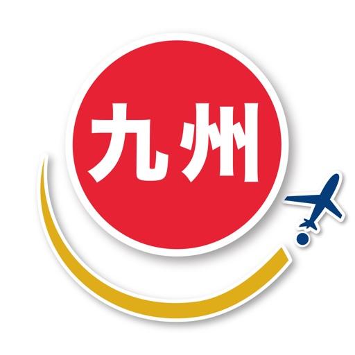 Japan2Go!九州地方