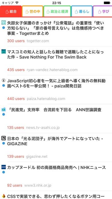 すまっとはてぶ for はてなブックマーク screenshot1