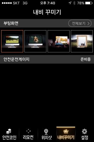 스마트파인드라이브 screenshot 4