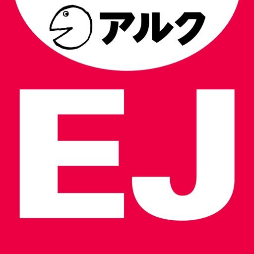 ENGLISH JOURNAL [イングリッシュジャーナル](アルク)