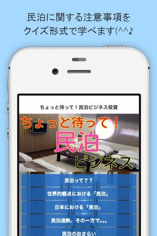 ちょっと待って!民泊ビジネス投資 screenshot 1