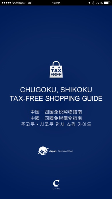 download 中國・四國免稅購物指南 apps 2