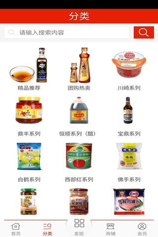 千味食品商城 screenshot 2
