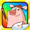 宝宝美术训练-儿童动物认知认颜色画画益智早教智慧树免费游戏