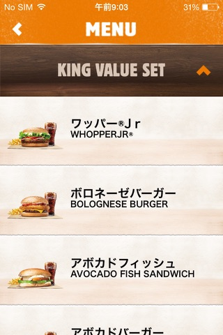 BurgerKing screenshot 3