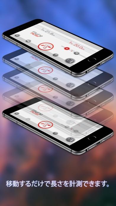 移動して測定 – フライングルーラー screenshot1
