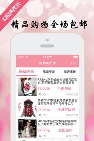 时尚折扣助手 - 最适合美女的9块9包邮购的头条商品 screenshot 2