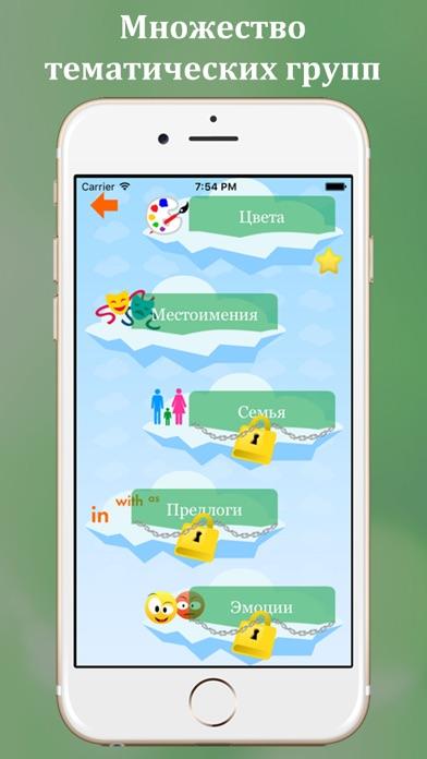 Английский язык за 5 минут - изучение английского языка и английских слов для детей и взрослых Screenshot