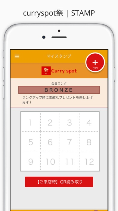 curryspot祭 Screenshot