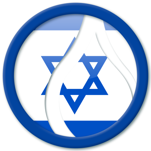 Learn Hebrew - Instant Immersion