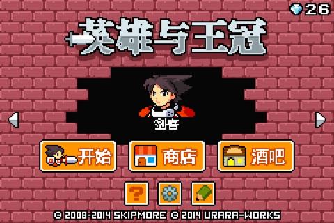 英雄与王冠 screenshot 1