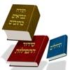 HebrewBible - כתבי קודש