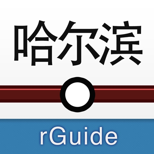 哈尔滨地铁-rGuide