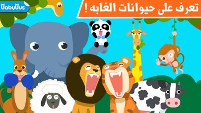 حديقة الحيوانات - العاب تعليم الحيوانات للأطفاللقطة شاشة1