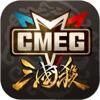 三国杀CMEG比赛专版-英雄约战,火热开幕