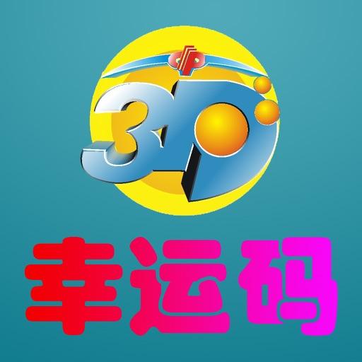 福彩3D幸运码(彩票 胆码 彩神通)