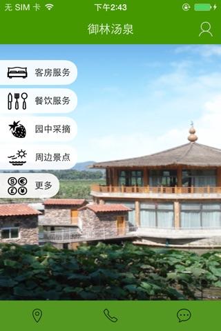 御林汤泉 screenshot 1
