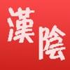 汉阴通讯录