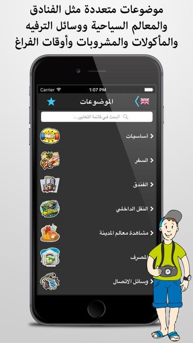مترجم السفر Screenshot 3