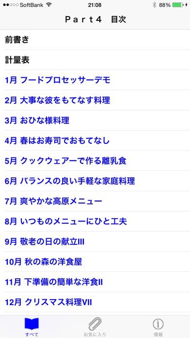 鍋デモ24か月パート4 screenshot1