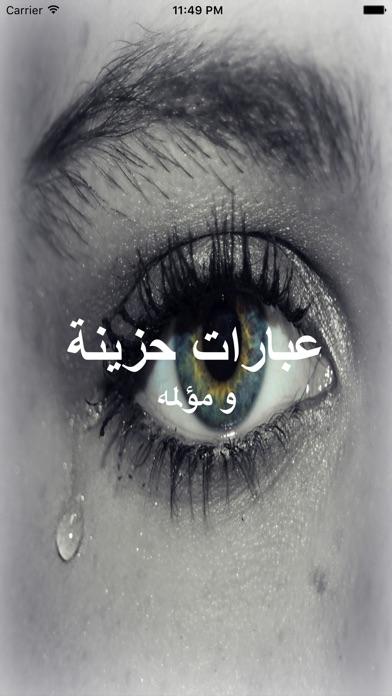 عبارات حزينة و مؤلمه : كلمات دمعة حزنلقطة شاشة1