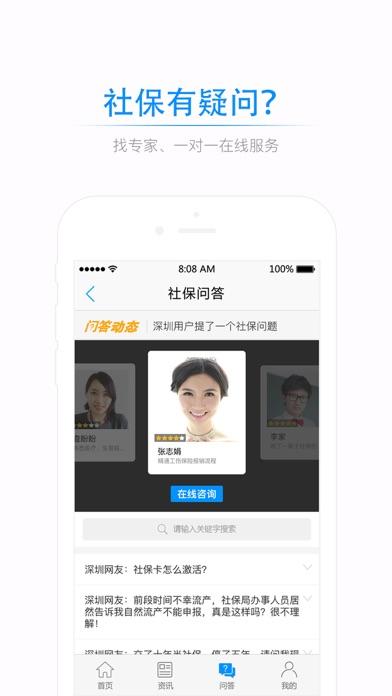 download 点米社保通-自助缴社保,在线办服务 apps 3