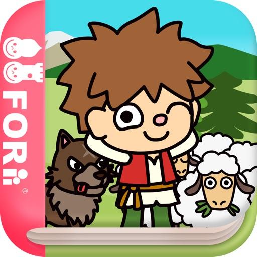 【無料版】狼と羊飼い ~ぬりえで遊べる赤ちゃん・子供向けのアニメで動く絵本アプリ:えほんであそぼ!じゃじゃじゃじゃん童謡シリーズ