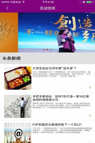 贵安创谷 screenshot 3