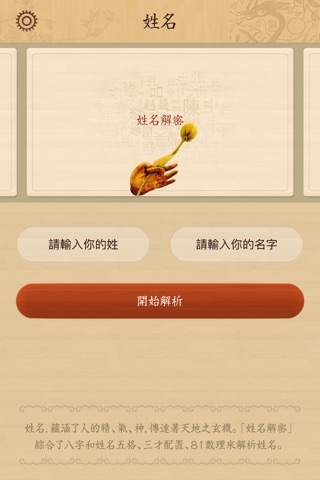 中華算命 screenshot 1