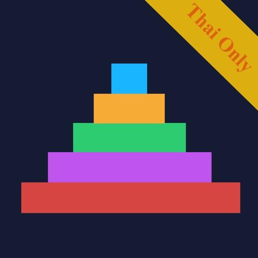 Pyramid Block Thai Edition iOS App