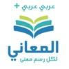 Almaany.com Arabic Dictionary + معجم المعاني عربي عربي +