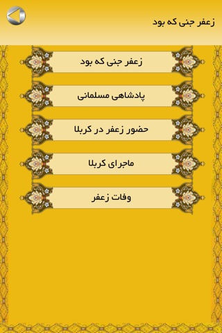 زعفر جنی screenshot 4