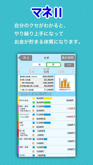 マネⅡ screenshot1