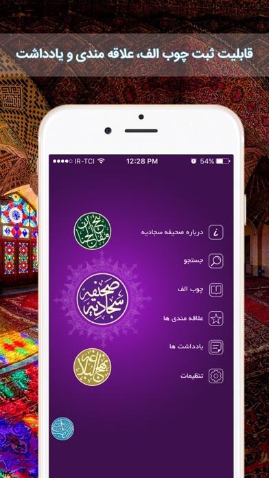 Screenshots of Ganjineh ( قرآن-مفاتيح-نهج البلاغه-صحيفه سجاديه ) for iPhone