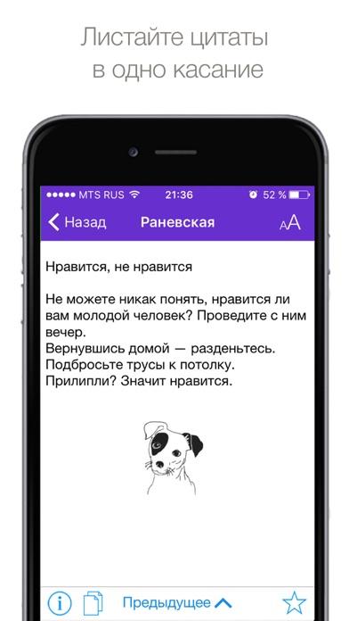 download Фаина Раневская apps 3