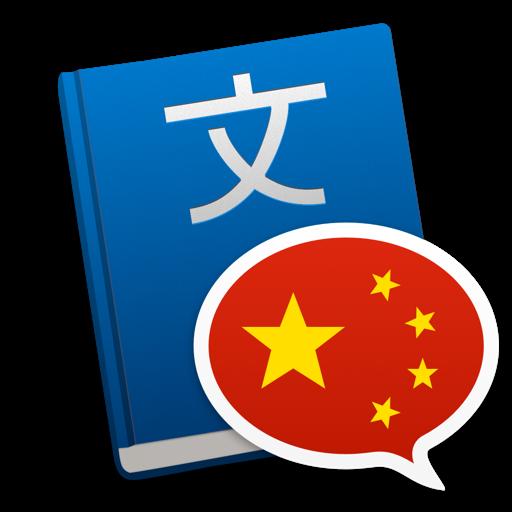 Chinese Word Monger Prof