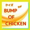ファンクイズ for BUMP OF CHICKEN