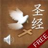 Chinese Bible Free (English Support)