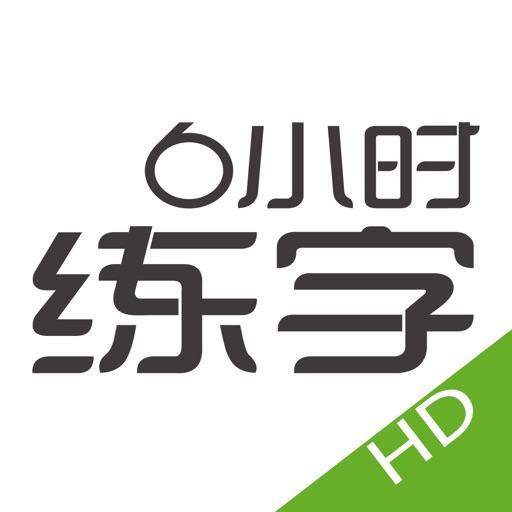 6小时练字HD