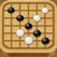 五子棋(天天单机版策略游戏,双人对战免费版)