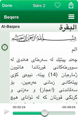Quran Audio mp3 in Arabic and in Kurdish - Qur'ana bi Kurdî û Erebî screenshot 3