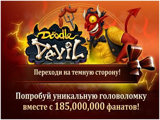 Doodle Devil™ Alchemy HD на iPad