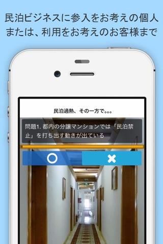 ちょっと待って!民泊ビジネス投資 screenshot 2