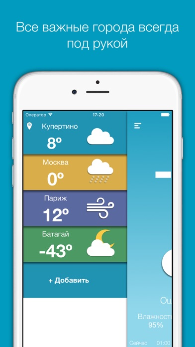 Simply Weather (Flat Design)Скриншоты 4