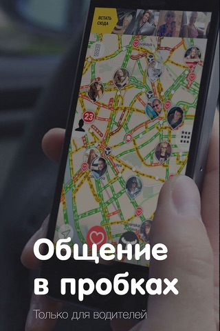 Beep - общение в пробке screenshot 1