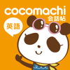 COCOMACHI LLC. - ココマチ会話帖 英語 アートワーク